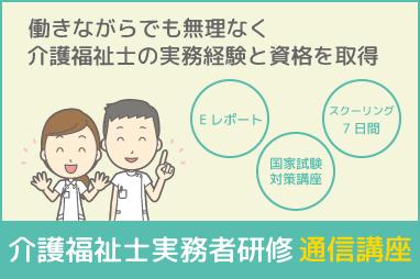介護福祉士実務者研修