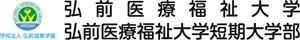 弘前医療福祉大学/短期大学部