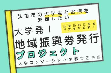 大学発!地域振興券発行プロジェクト!